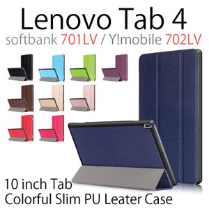 Lenovo Tab4 ケース 10インチ 手帳型 レノボタブ4 スリム スタンド カバー 耐衝撃 701LV 702LV