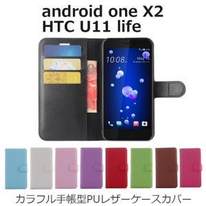 HTC U11 life ケース android one x2 ケース 耐衝撃 スマホケース 手帳型 カラフル PU レザー 耐衝撃 スタンド スマホケース option