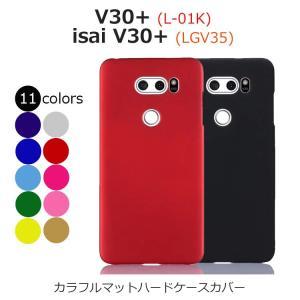 カラフルマットハードケースカバー V30+L-01K isaiV30+LGV35 JOJO L02K...