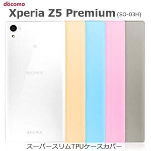 Xperia z5 Premium ケース スーパー スリム TPU ケース カバー Xperia Z5 Premium SO-03H|option