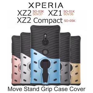 Xperia XZ2 ケース Xperia XZ1 ケース Xperia XZ2 Compact カバー 耐衝撃 スマホケース 360°回転 スタンド グリップ 二重構造 ハード ストラップホール|option