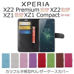 Xperia XZ2 ケース Xperia XZ2 Premium ケース Xperia XZ1 ケ...