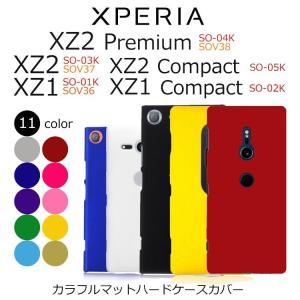 カラフル マット ハード ケースカバー Xperia XZ2 Premium SO-04K SOV3...
