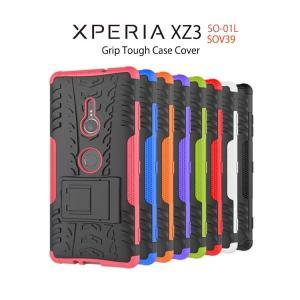 グリップタフ 耐衝撃 ケース カバー XperiaXZ3 SO-01L SOV39 801SO  X...
