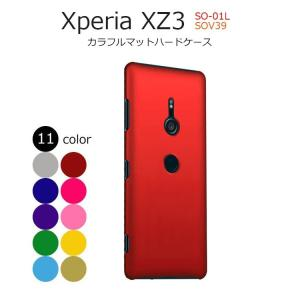 カラフル マット ハード ケースカバーXperia XZ3 SO-01L SOV39  Xperia...