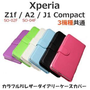Xperia Z1f Xperia A2 ケースカバー カラフル 手帳型 ダイアリー ケースカバー for docomo Xperia Z1f SO 02f、Xperia A2 SO 04F スマホケース
