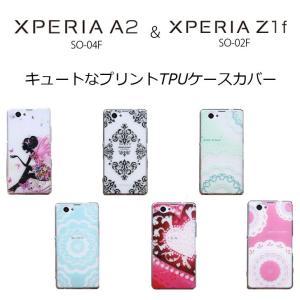 Xperia Z1f Xperia A2 ケース キュートなプリント ケース カバー  Xperia Z1f SO 02f、Xperia A2 SO 04F ケース カバー|option