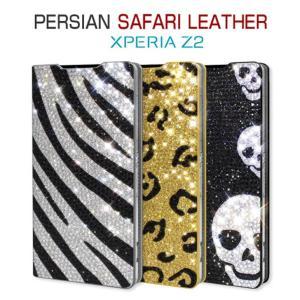 お取り寄せ xperia z2 ケース dreamplus Persian Safari Leather ペルシャンサファリレザーダイアリー 手帳型 ケース|option