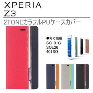 xperia z3 ケース 2tone カラフル PU ケース カバー Xperia Z3 SO 01G SOL26|option