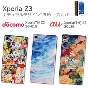 xperia z3 ケース ナチュラル デザイン ハード ケース カバー Xperia Z3 SO 01G SOL26 401SO|option