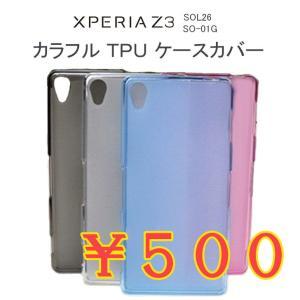 xperia z3 スマホケース カラフルTPUケース カバー Xperia Z3 SO 01G SOL26 401SO option