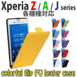 Xperia Z5 Z5 Compact Z4 A4 Z3 Z3 compact J1 compact A2 Z1f スマホケース カラフルフリップ SO-01H SO-02H SO-03G SO-01G O-04G SO-02G SO-04FF|option