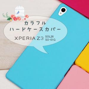 xperia z3 ケース 500円カラフルハードケース カバー Xperia Z3 SO 01G SOL26|option