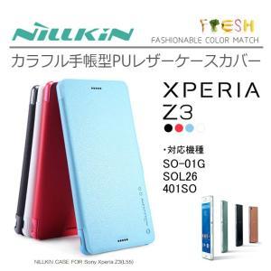 xperia z3 ケース Nillkinカラフル手帳型PUレザーケース カバー Xperia Z3 SO 01G SOL26 401SO|option