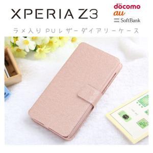 xperia z3 ケース ラメ入り 手帳型 PUレザー ケース カバー Xperia Z3 SO 01G SOL26 401SO|option