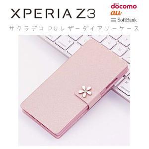 xperia z3 ケース サクラ デコ 手帳型 PUレザー ケース カバー Xperia Z3 SO 01G SOL26 401SO|option