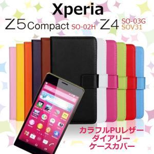 Xperia Z5 Compact Xperia Z4 ケース カラフルPUレザー手帳型 ケース カバー Xperia Z5 Compact SO 02H Xperia Z4 SO 03G SOV31|option