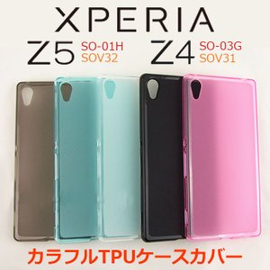 Xperia Z5 Xperia Z4 ケース カバー カラフルTPU ケース カバー Xperia Z5 SO 01H SOV32 Xperia Z4 SO 03G SOV31|option