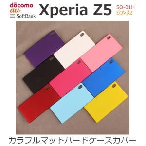 Xperia Z5 スマホケース カラフル マット ハード ケース カバー option