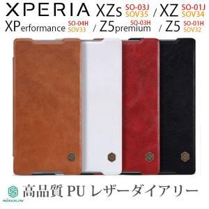 Xperia XZ Xperia X Performance Xperia Z5 Premium Xperia Z5 ケースカバー Nillkin 高品質 手帳型 スマホケース