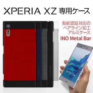 お取り寄せ Xperia XZ ケース カバー motomo INO Metal Bar モトモ イノ メタルバー エクスペリア エックスゼット SO-01J SOV34 601SO アルミ素材|option