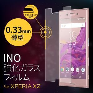 お取り寄せ Xperia XZ 強化ガラスフィルム motomo INO glass film 0.33mm モトモ イノ エクスペリア エックスゼット SO-01 SOV34 601SO 液晶フィルム|option