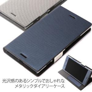 Xperia XZ3 ケース 手帳型 ZENUS Metallic Diary(ゼヌス メタリックダイアリー)エクスペリア エックスゼット カバー お取り寄せ|option