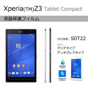 Xperia Z3 Tablet Compact 保護フィルム 液晶保護フィルム クリアアンチグレア...