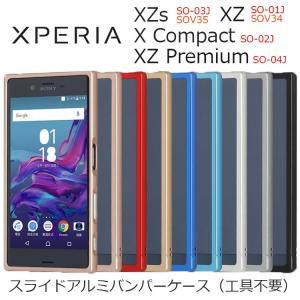 Xperia XZs ケース 耐衝撃 Xperia xz PREMIUM カバー Xperia X Compact カバー アルミ バンパー  スマホケース スライド 工具不要 耐衝撃|option