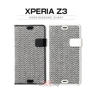 お取り寄せ xperia z3 ケース ZENUS Herringbone Diary ヘリンボーンダイアリー 手帳型 レザー ケース カバー|option