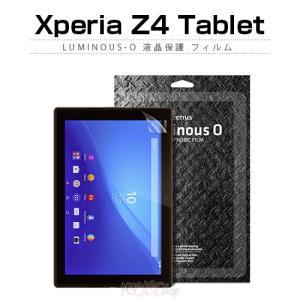 お取り寄せ Xperia Z4 Tablet ケース カバー Zenus Luminous O ゼヌス ルミナスオー エクスペリア タブレット 液晶保護|option