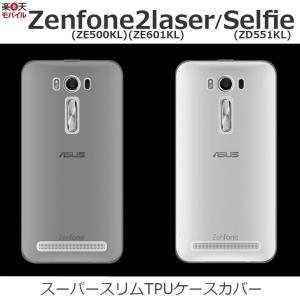 ZenFone 2 Laser ZenFone Selfie ケース カバー スーパースリムTPU ソフト ケース カバー for ASUS ZenFone シリーズ スマホケース|option