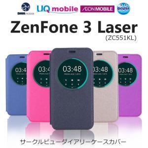 ZenFone 3 Laser スマホケース サークルビューダイアリー ケース カバー ASUS ZC551KL|option