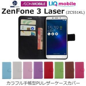 ASUS ZenFone 3 Laser スマホケース カラフル 手帳型 PU レザーケース ZC551KL|option