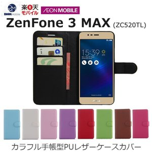 ASUS ZenFone 3 MAX ケース カラフル 手帳型  ZC520TL ゼンフォン3 マック|option