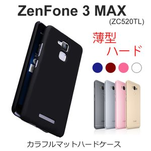 ZenFone 3 MAX ケース 薄型 カラフル マット ハード ケース カバー for ZC520TL ASUS|option