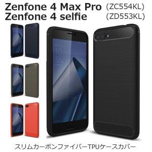 ZenFone 4 Selfie ケース Zenfone 4 Max Pro ケース ZC554KL...