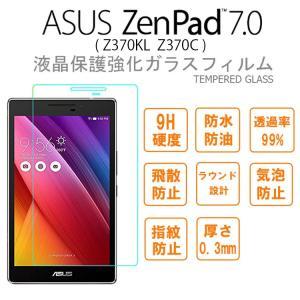 ZenPad 7.0 液晶ガラスフィルム 9H 液晶保護強化ガラスフィルム TEMPERED GLASS ASUS Z370KL Z370C option