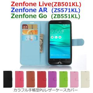 ZenFone Go ケース ZenFone Live AR カバー 手帳型 PU レザー スタンド カラフル 耐衝撃 ZB501KL ZS571KL ZB551KL ASUS option