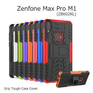 グリップタフ ケース カバー Zenfone Max Pro M1 ZB602KL   Zenfon...