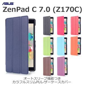 ASUS ZenPad C 7.0 Z170C ケース カバー オートスリープ機能つきカラフルスリムPUレザーケース カバー ASUS ZenPad C 7.0 Z170C ゼンパッド7 手帳型 option
