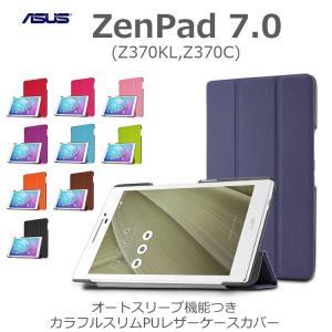 ZenPad 7.0 ケース カバー オートスリープ機能つきカラフルスリムPUレザーケース カバー ASUS ZenPad 7.0 Z370KL Z370C ゼンパッド7 ケース カバー 手帳型 option