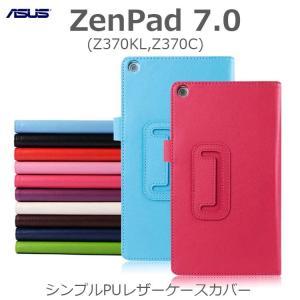 ZenPad 7.0 ケース カバー シンプルPUレザーケース カバー ASUS ZenPad 7.0 Z370KL Z370C ゼンパッド7 ケース カバー 手帳型 option