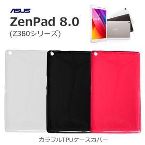 ZenPad 8.0 Z380 専用ケース カラフル TPU ケース カバー ZenPad 8.0 Z380KNL Z380KL Z380C Z380M ASUS option