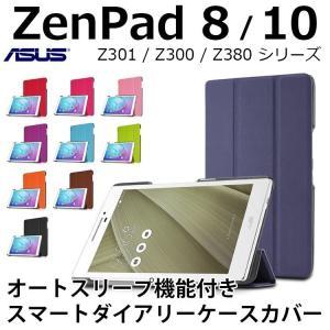 ZenPad 10 ケース ZenPad 8.0 ケース 手帳型 オートスリープ スタンド カラフル Z301MFL Z301M Z300CL Z300C Z300M Z380KL Z380M option