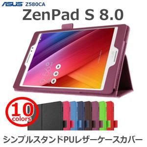 ASUS ZenPad S 8.0 ケース カバー シンプルスタンドPUレザーケース カバー ASUS ZenPad S 8.0 Z580CA option
