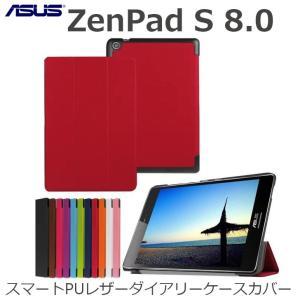 ZenPad S 8.0 ケース カバー スマートPUレザー ダイアリー ケース カバー ASUS ZenPad S 8.0 Z580CA option