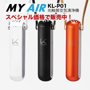 ターンドケイ光触媒空気清浄機首掛けタイプMYAIRカルテック製|optodesignlab