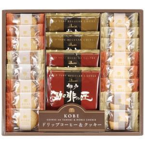 神戸の珈琲の匠&クッキーセット GM-15【GM-15】 送料込み|oquru