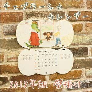 2018年版 チェブラーシカ カレンダー 壁掛け ウォールカレンダー チェブ 2018|or-box
